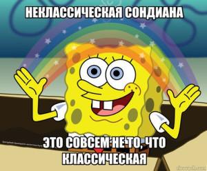 Мем.jpg