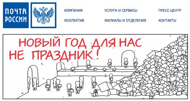 с официального сайта почты России
