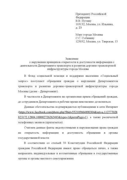 по Дептрансу-page-001
