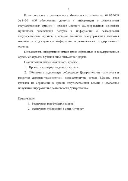 по Дептрансу-page-002