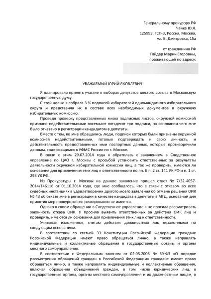Жалоба в ГЕНпрокуратуру от М.Гайдар на ответ МОСКпрокуратуры-page-001