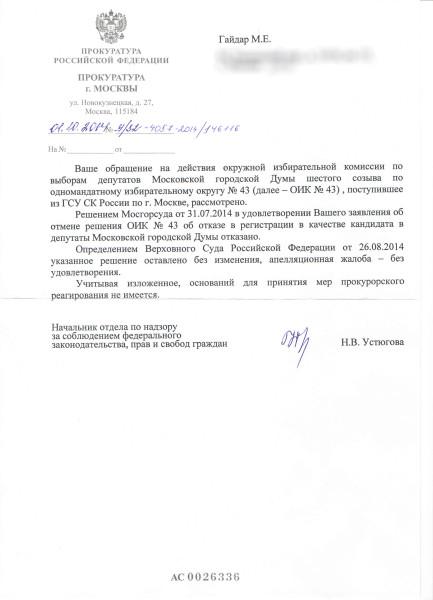 Отписка прокуратуры