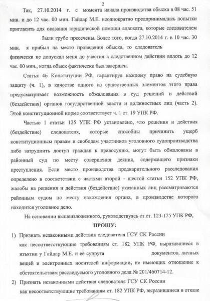 овтет 2