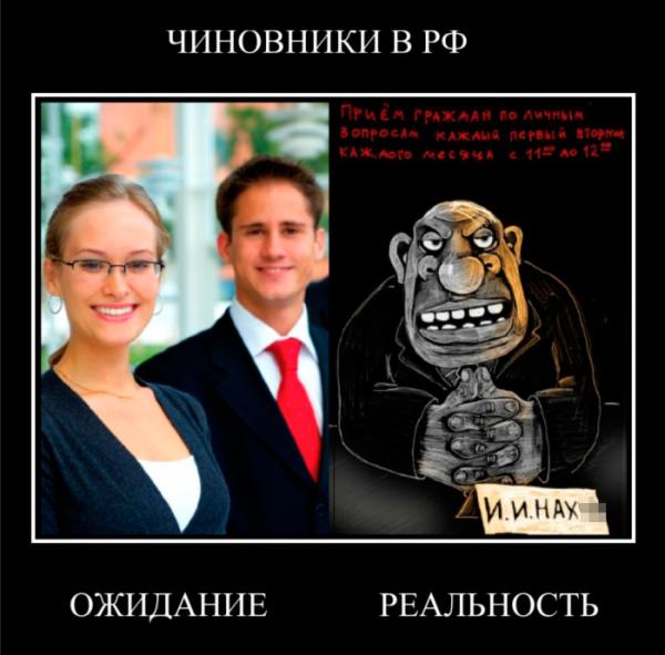 чиновники в РФ.jpg @ 100% (RGB_8#) _ 2015-01-22 14.17.18