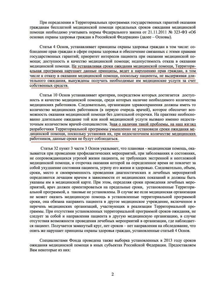 Жалоба прокурору на отсуствии сроков copy 2