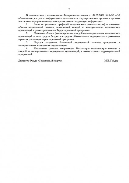 Запрос по частным организациям по тер программе для Деп. здрава и ОМС  copy 2