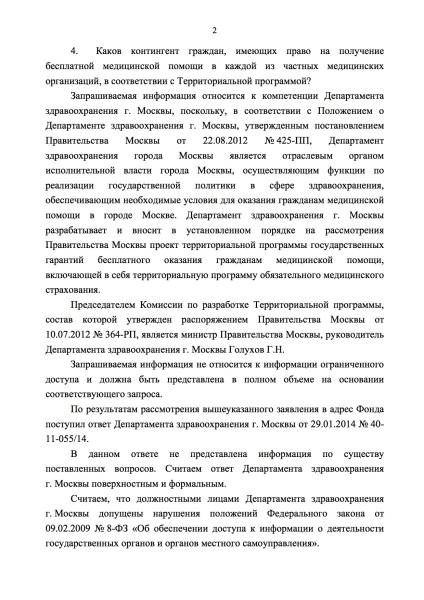 2 Заявление по терпрограмме Собянин прокуратура F