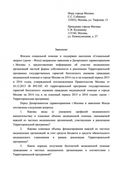1 Заявление по терпрограмме Собянин прокуратура F