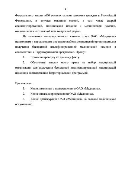 ОАО Медицина F copy 4