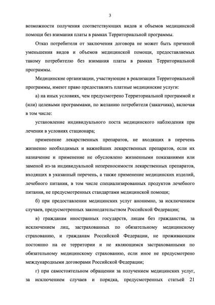 ОАО Медицина F copy 3