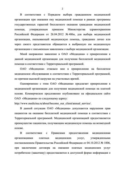 ОАО Медицина F copy 2