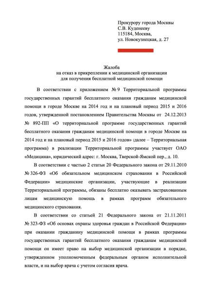 ОАО Медицина F copy 1