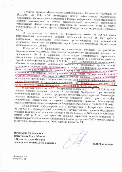 Правительство Москвы ответ 3 -2