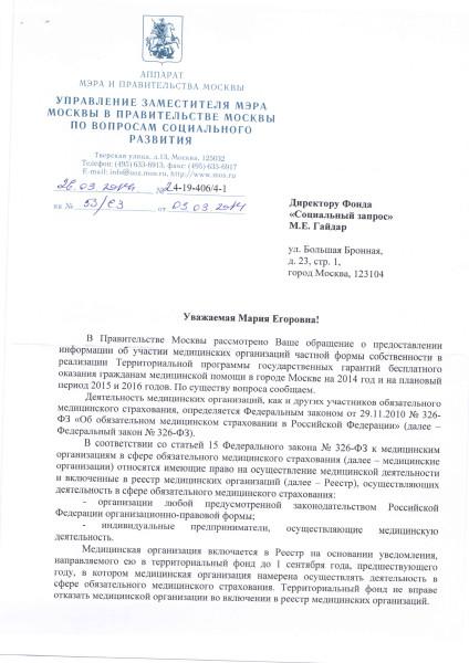 Правительство Москвы ответ 4-1