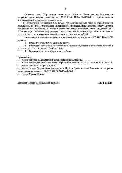 3 Заявление прокурорe на отсуствие ответа от Собянина copy 2