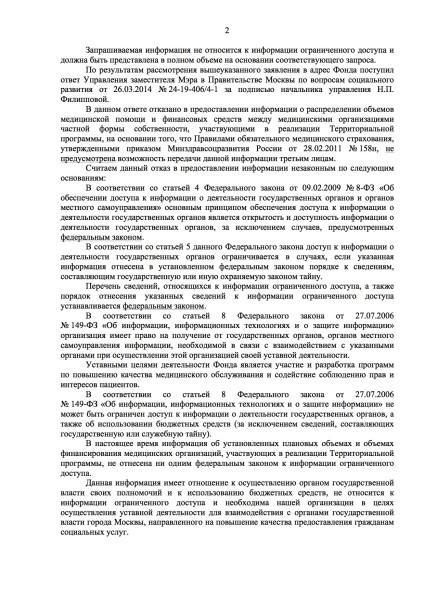 2 Заявление прокурорe на отсуствие ответа от Собянина copy 2