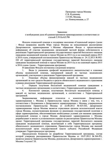 Заявление прокурорe на отсуствие ответа от Собянина copy 1