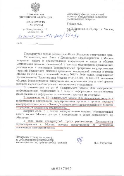 Ответ прокуратуры 11.04.2014г.
