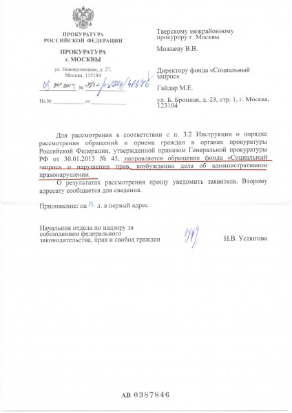 Прокуратура 17.04.2014г. об админ нарушении