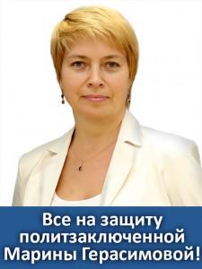 На Защиту Герасимовой!.jpg
