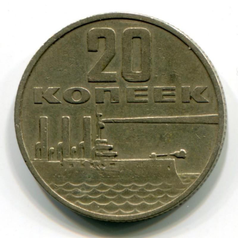 Монета 20 копеек СССР