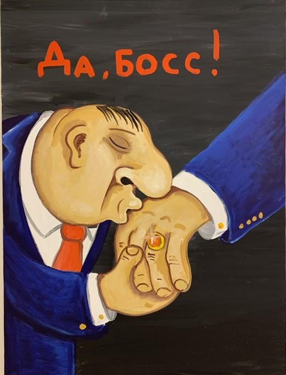 Да, босс. Вася Ложкин.