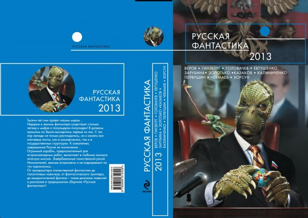 РФ-2013