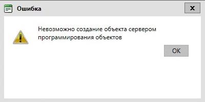 Ошибка Невозможно создание объекта сервером программирования объектов