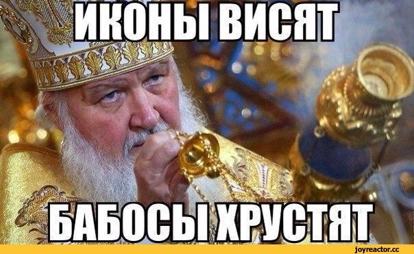 Патриарх Кирилл добился освобождения карателя Киевской хунты