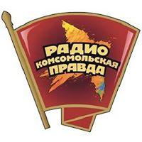 """В понедельник 20 ч  - А.Кобяков в студии М.Калашникова на радио """"Комсомольская правда"""""""