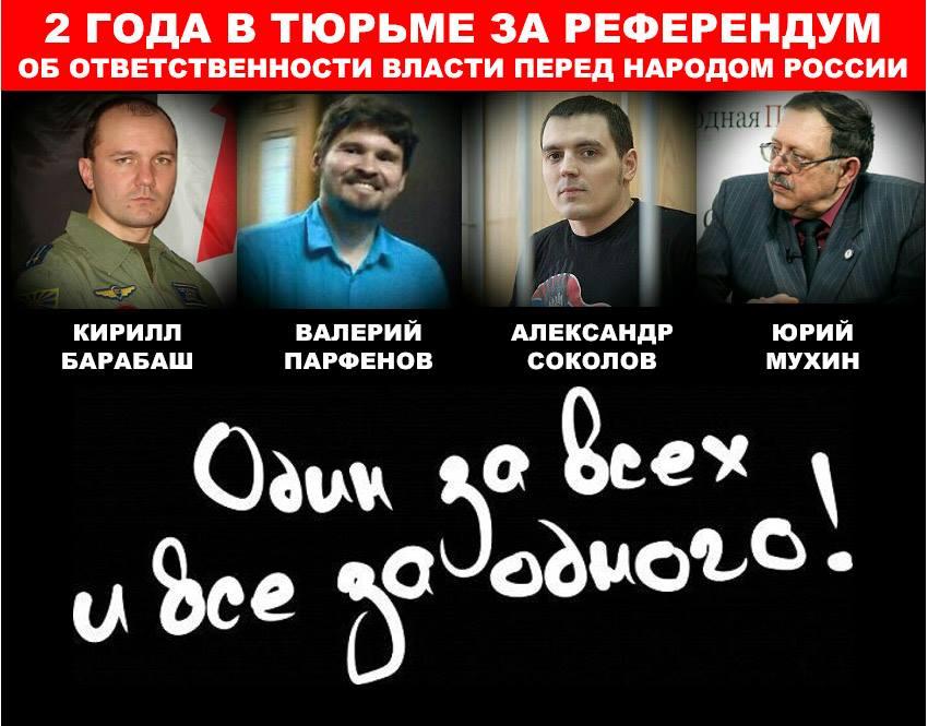 """Начинаются одиночные пикеты в поддержку ИГПР """"ЗОВ"""""""