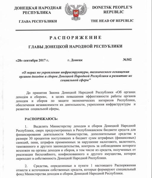 Власть в ДНР вырождается в организованный рэкет?