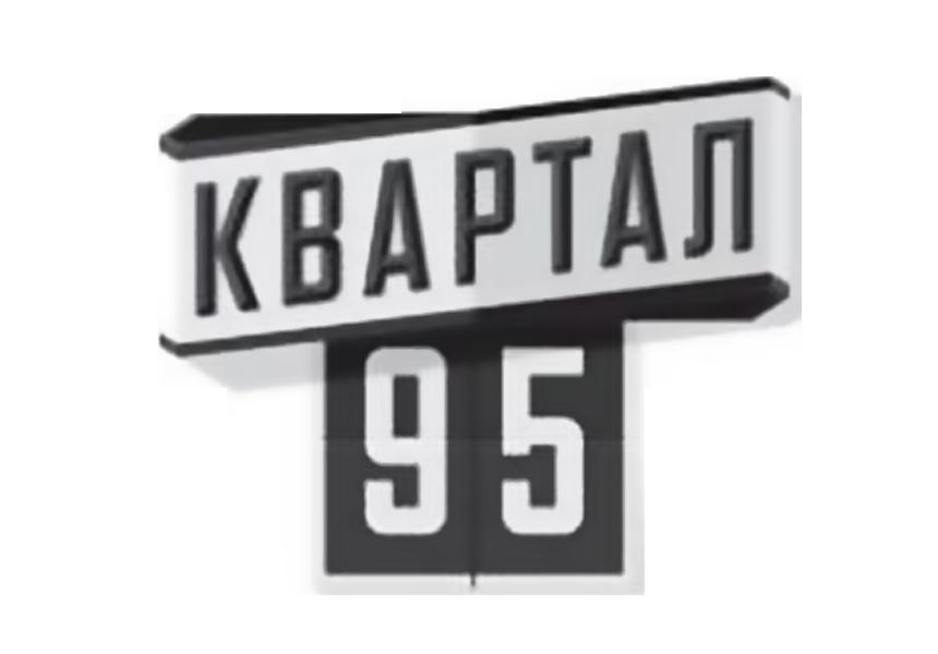 """Забастовка железнодорожников на Украине. И об успехе В.Зеленского (""""Квартал 95"""")"""