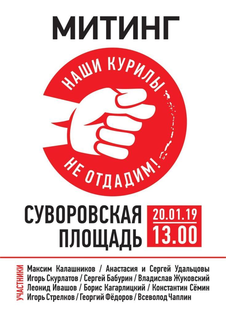 Завтра - день нашего митинга! Курилы - наш общий патриотический фронт