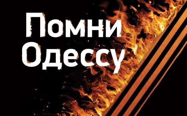 За Одессу и Россию!