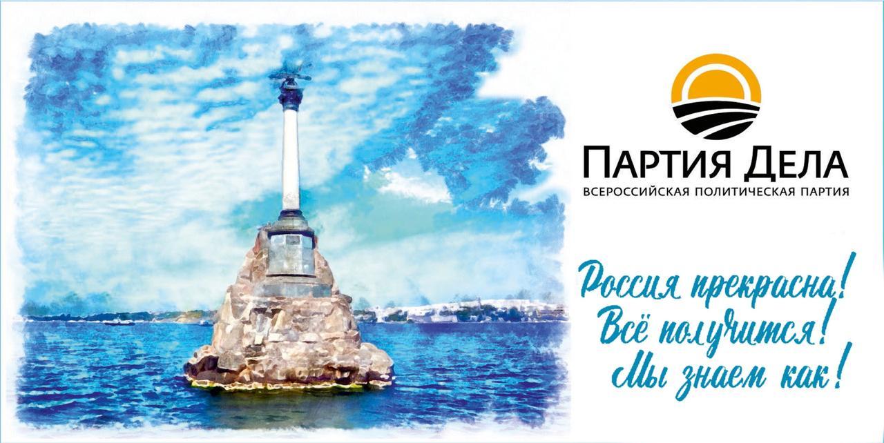 Партия Дела идет на выборы в Заксобрание Севастополя. Зачем?