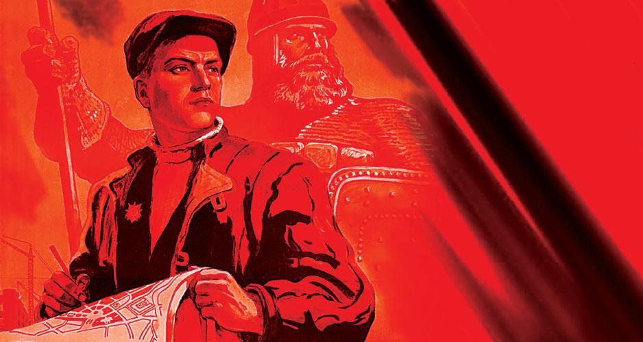 Социализм – не игра!