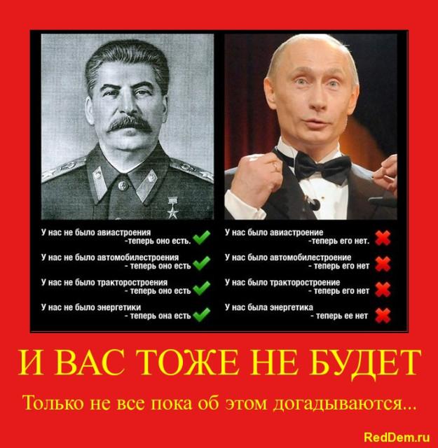Красный демотиватор: Сталин и Путин