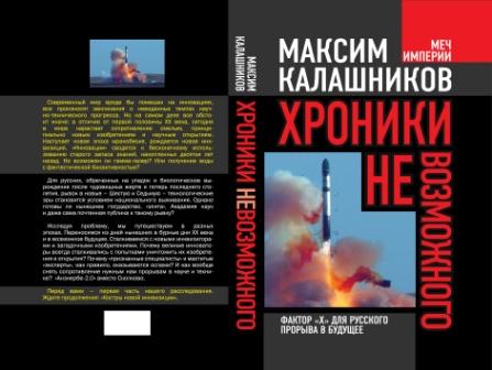 Калашников_Хроники