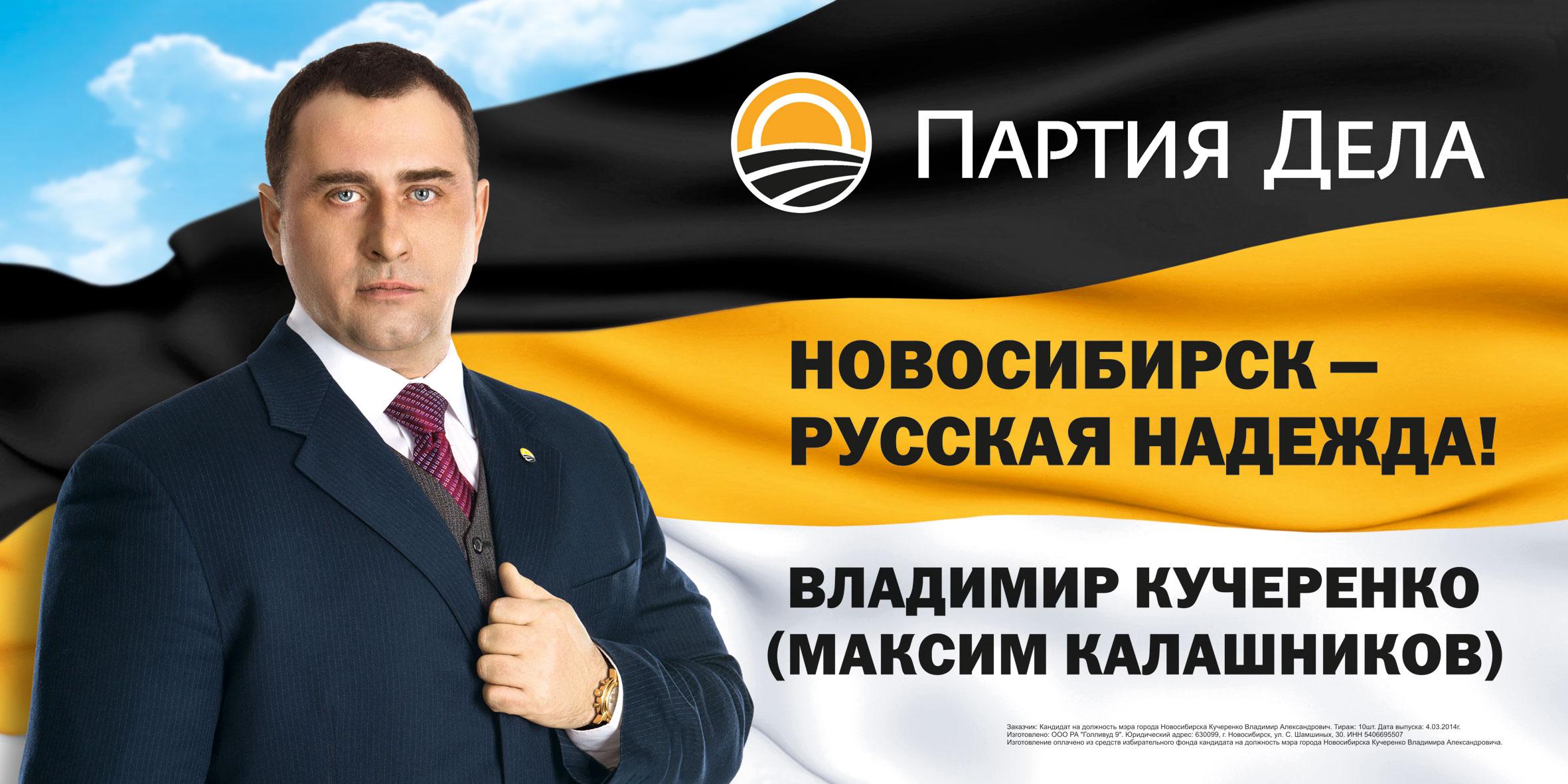 Программа Кучеренко-Калашникова в сжатой форме. Прошу помочь распространить!