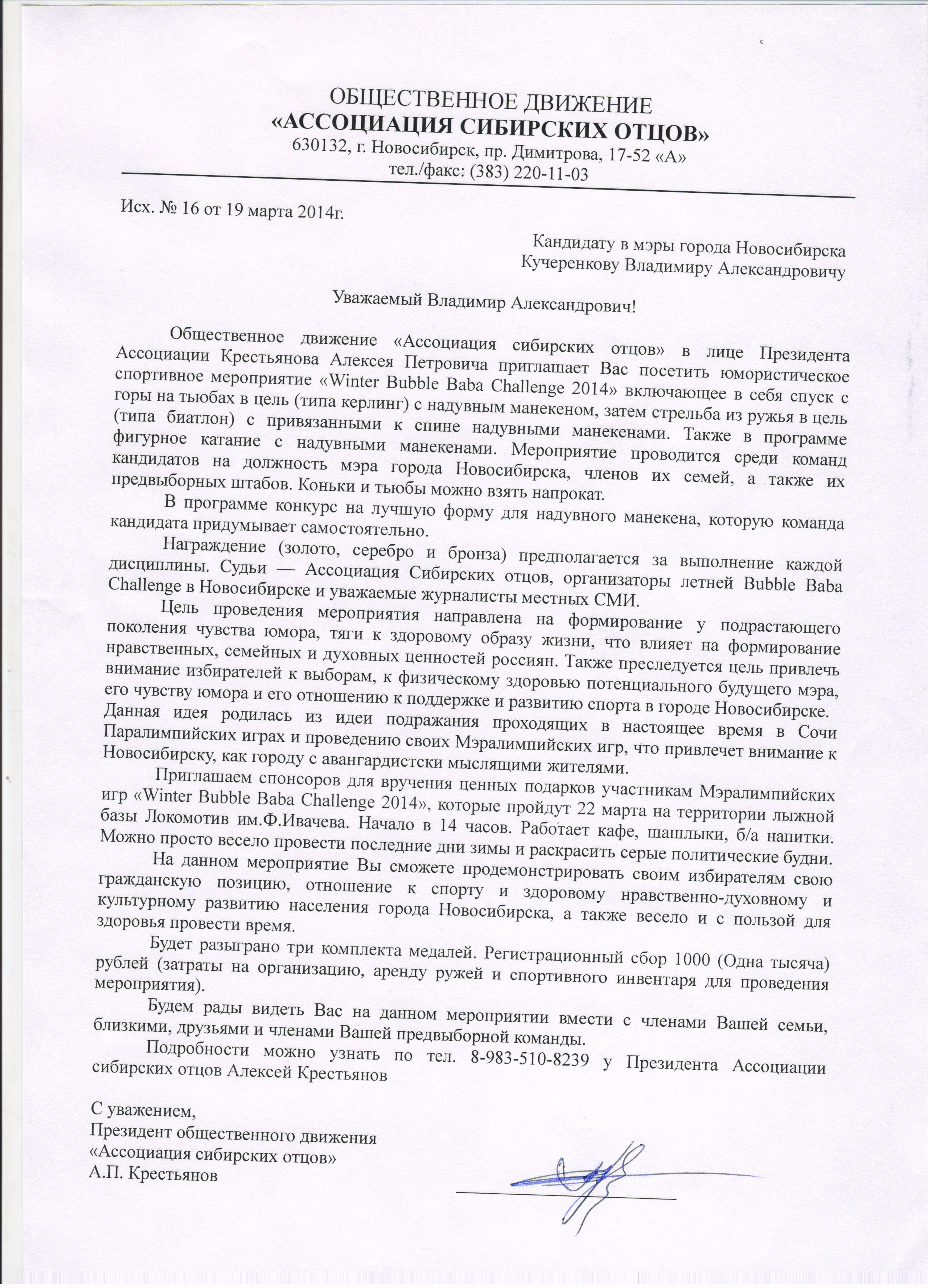 Кучеренкову приглашение 001