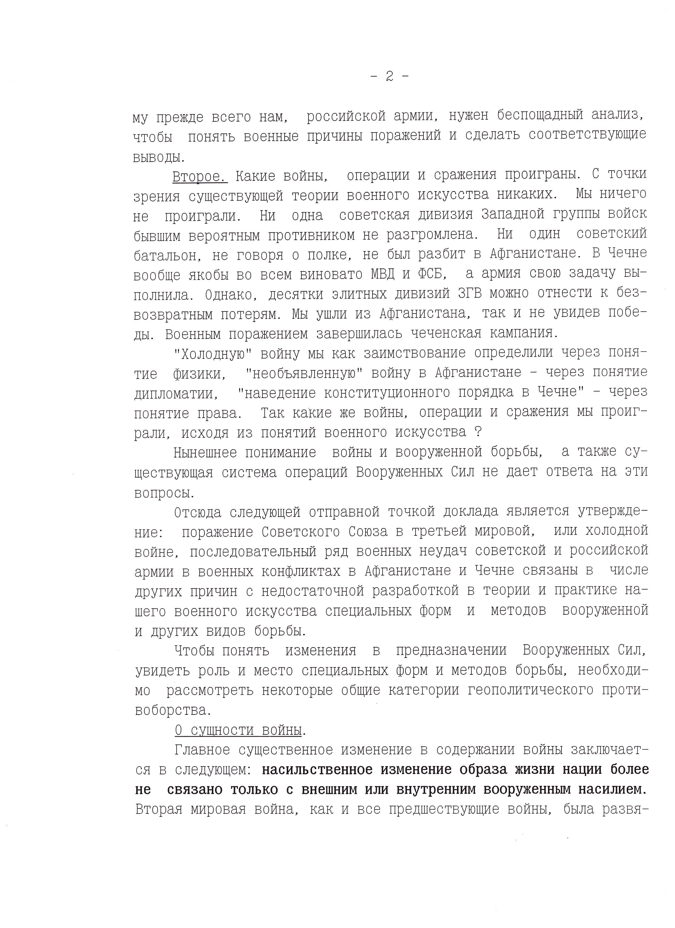 Доклад02