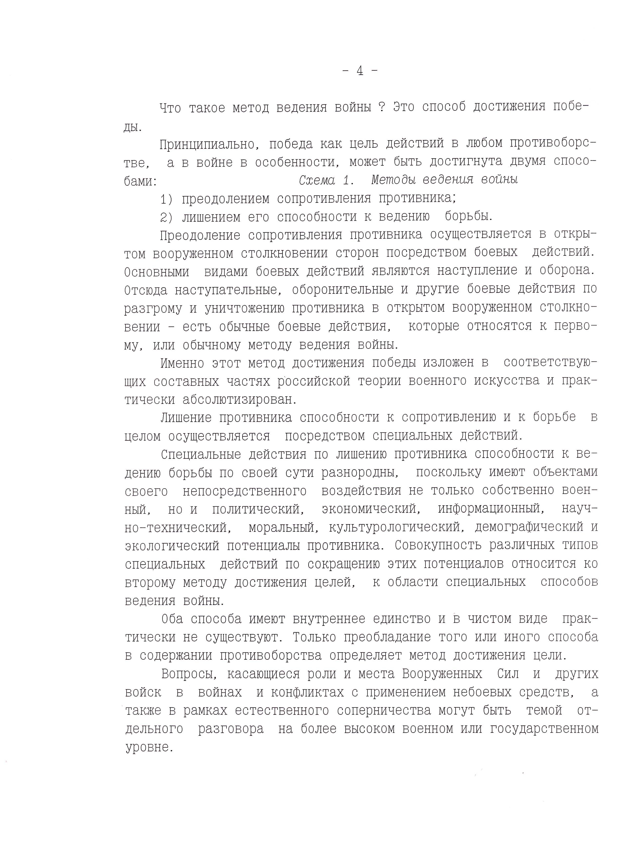 Доклад04