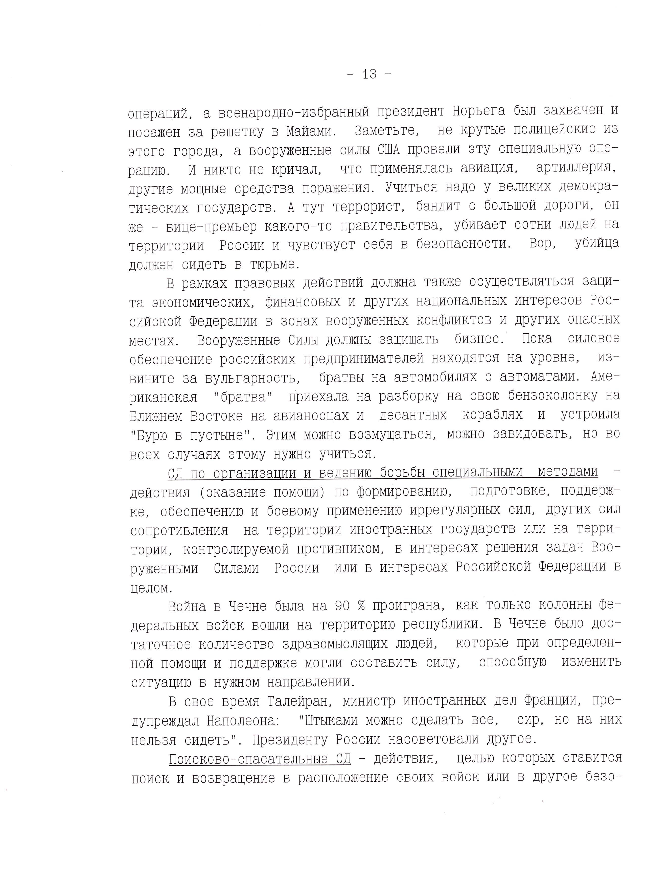 Доклад013