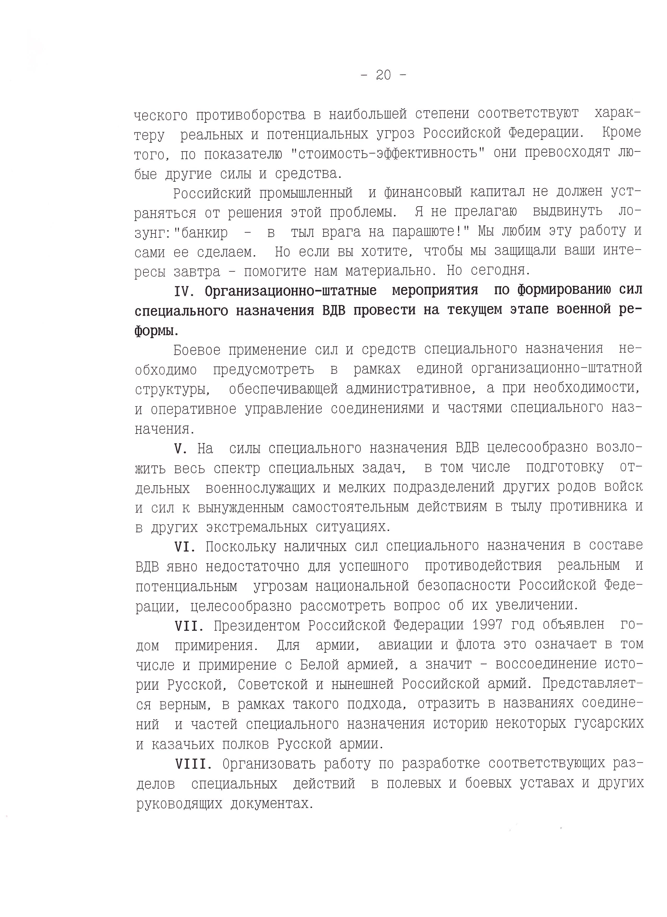 Доклад020