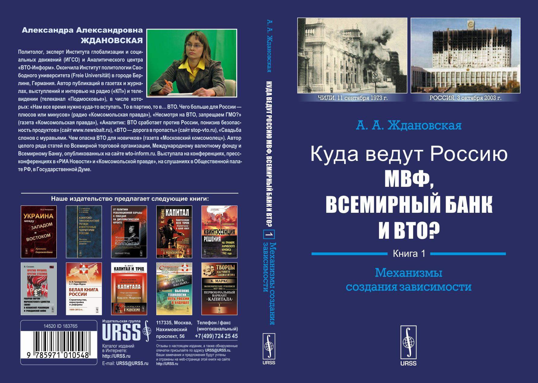 ZhdanovskaiaAA.14520-cover