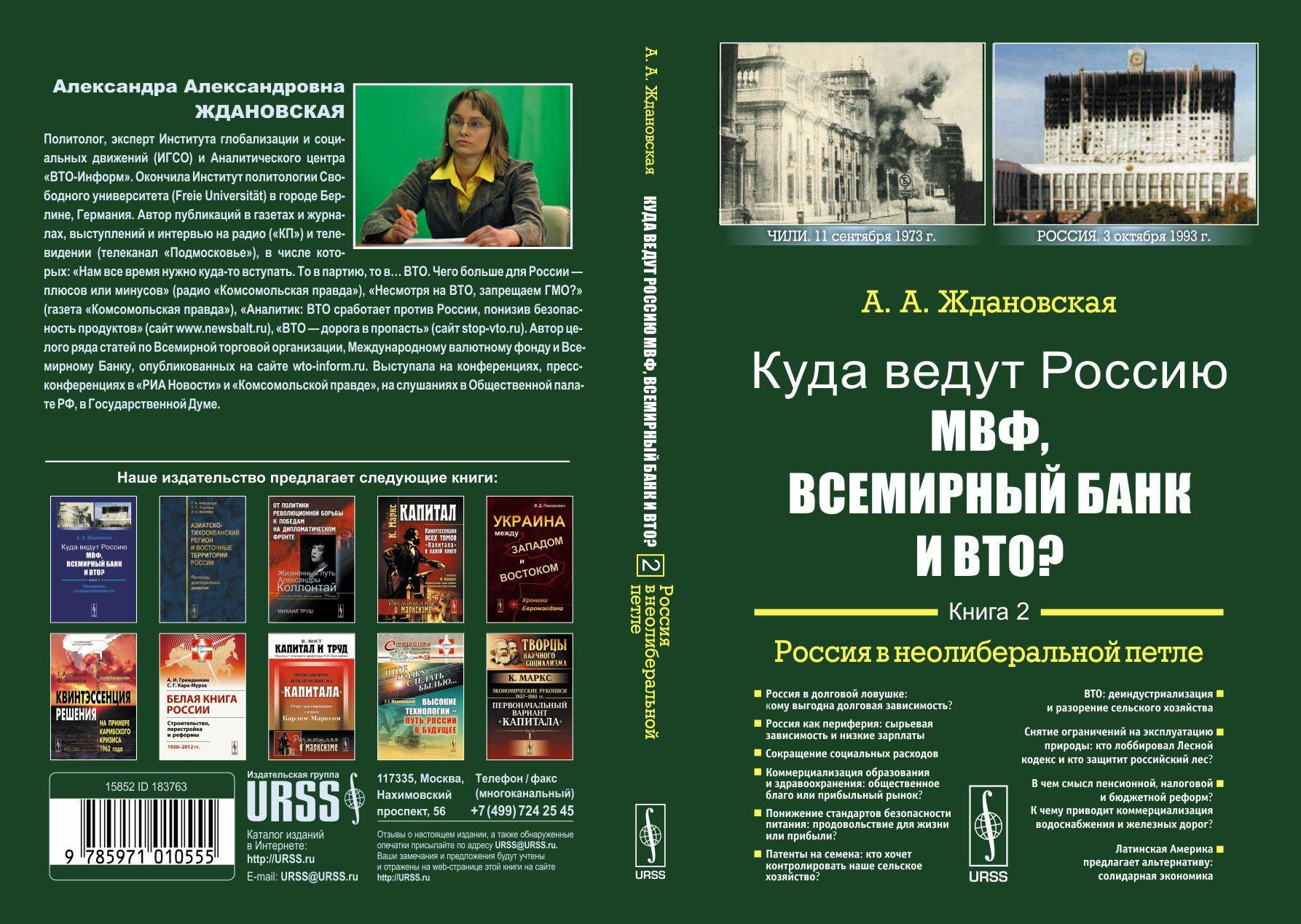 ZhdanovskaiaAA.15852-cover