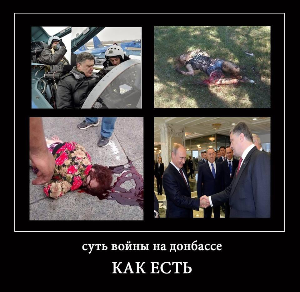 Демотиваторы донбасс война