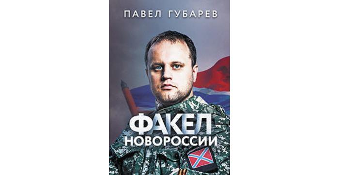 ПАВЕЛ ГУБАРЕВ ФАКЕЛ НОВОРОССИИ СКАЧАТЬ БЕСПЛАТНО
