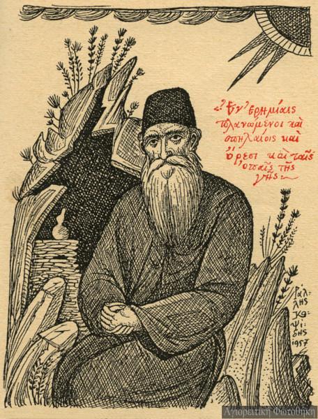 Монах Филарет Карульский, рисунон Раллиса Копсидиса 1957 года